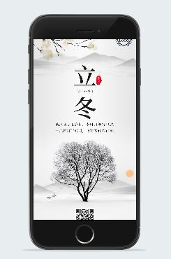 立冬古诗图片