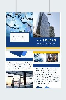 企业宣传折页
