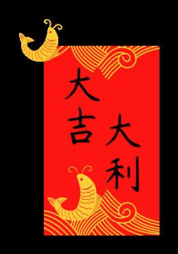 大吉大利新年红包图片