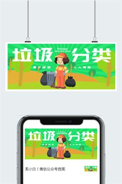 垃圾分类插画海报