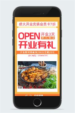 餐饮店开业海报