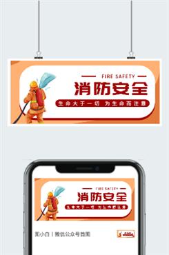 中国消防宣传日
