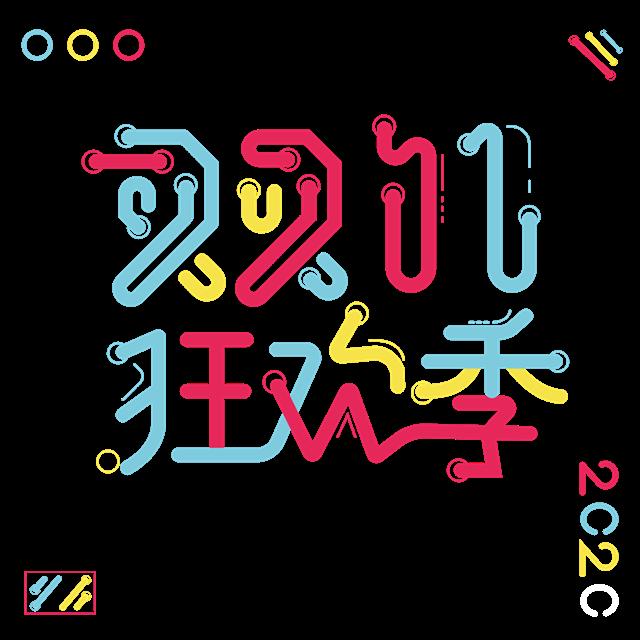 2020双十一狂欢节logo字体