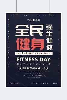 全民健身主题海报
