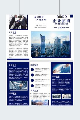 企业文化手册范本