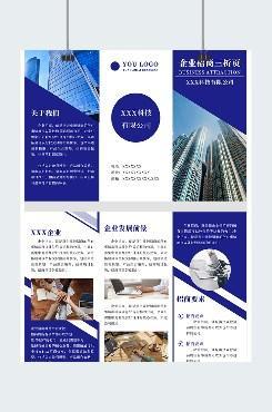 企业宣传三折页模板