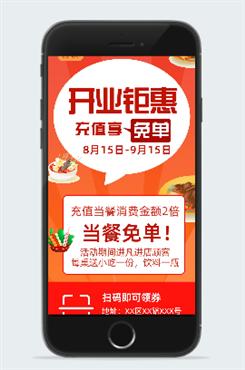 餐厅开业活动海报