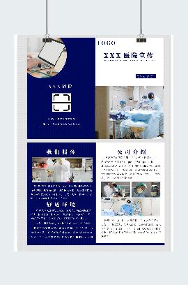 医院宣传单