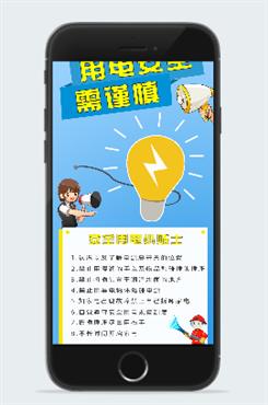 安全用电宣传海报