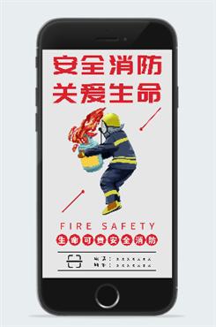 中国消防宣传日主题海报