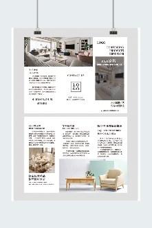 家具宣传单