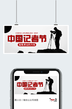 简约中国记者节海报