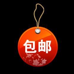 包邮logo图片