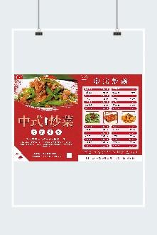 餐饮宣传单正反面模板