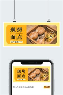 烘焙店宣传图片