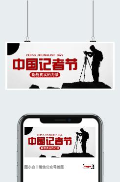 简约风中国记者节公众号封面配图