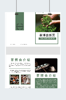 茶博会宣传单