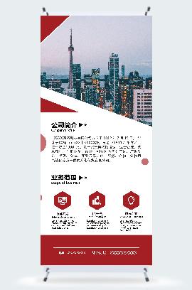 公司简介企业文化宣传展架