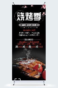 烧烤店打折促销海报