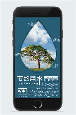珍惜水资源主题创意海报