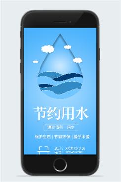 珍惜水资源海报