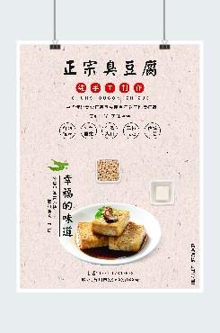 正宗长沙臭豆腐海报