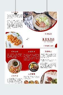 地方美食宣传单模板