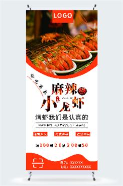 麻辣小龙虾展架