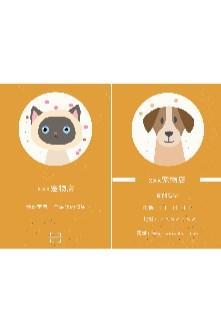 宠物店宣传单海报