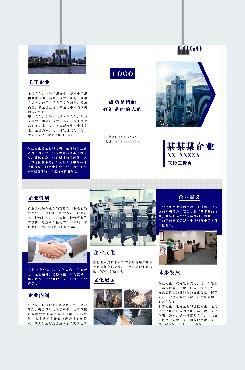商务企业文化宣传单