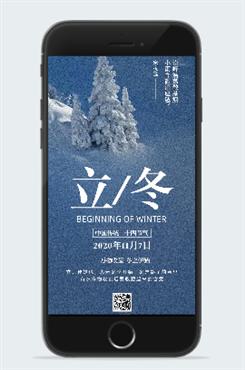 立冬祝福图片带字