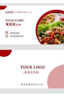 餐饮名片设计图片