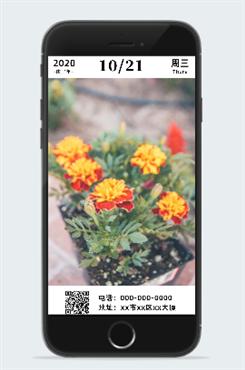 2020最新版早安手机海报