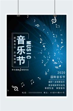 音乐节平面海报