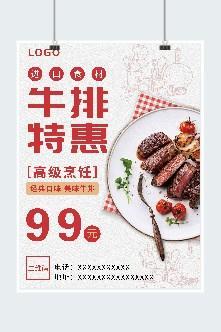 牛排特惠宣传海报