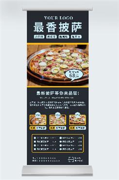 披萨店广告海报