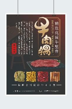 牛肉火锅店海报