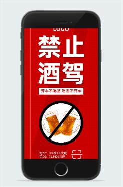 最新禁止酒驾宣传海报