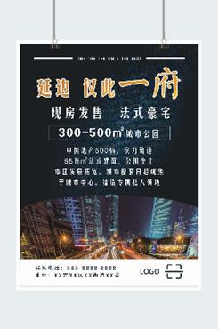 房地产楼盘宣传海报