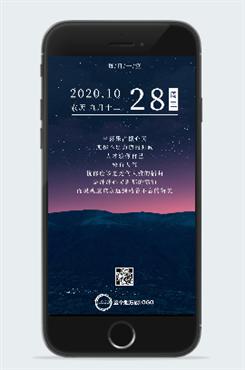 2020最新晚安带字图片