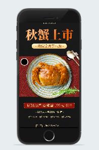大闸蟹促销手机海报