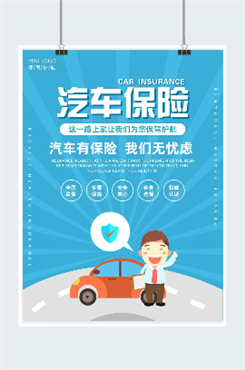 汽车保险销售海报