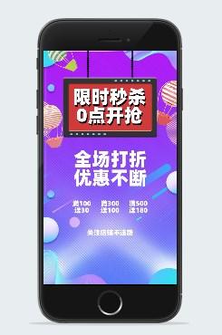 创意几何电商促销手机海报