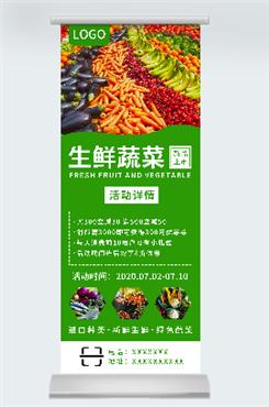 生鲜蔬菜易拉宝