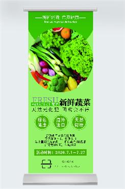 新鲜蔬菜促销展架
