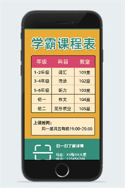 培训机构课程表手机海报