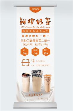 立冬的第一杯奶茶宣传海报