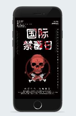 黑色国际禁毒日手机海报