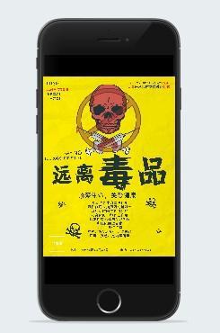 黄色远离毒品手机海报