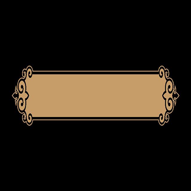 古典风简约边框